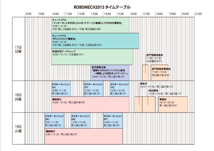 robomech2015 schedule draft
