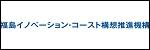 (一財)福島イノベーション・コースト構想推進機構