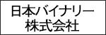 日本バイナリー株式会社