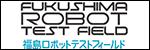 (公財)福島イノベーション・コースト構想推進機構  福島ロボットテストフィールド
