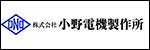 株式会社小野電機製作所